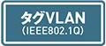 タグVLAN(IEEE802.1Q)