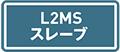 L2MSスレーブ