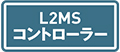 L2MSコントローラー