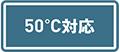 50℃対応
