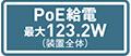 PoE給電 最大123.2W(装置全体)