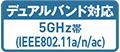 デュアルバンド対応 5GHz帯(IEEE 802.11a/n/ac)