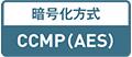 暗号化方式 CCMP(AES)