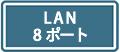 LAN 8ポート