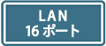 LAN 16ポート