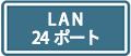 LAN 24ポート