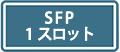 SFP 1スロット