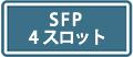 SFP 4スロット