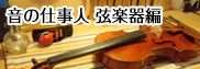 音の仕事人 弦楽器編
