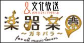 文化放送ラジオ 「楽器楽園~ガキパラ~」
