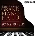 2016년 야마하 그랜드피아노 페어