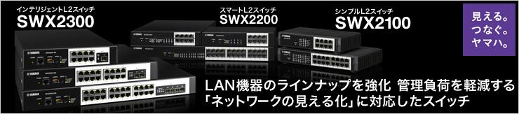 インテリジェントL2スイッチSWX2300シリーズ スマートL2スイッチSWX2200シリーズ シンプルL2スイッチSWX2100シリーズ