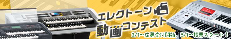 エレクトーン動画コンテスト2016