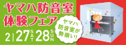 大阪防音室体験フェア2016