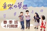 Yamaha music school 2016