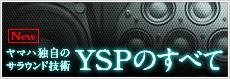 YSPのすべて スペシャルサイト