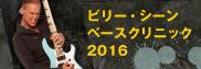 ビリー・シーン ベースクリニック 2016