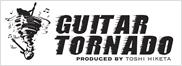 ギタートルネード
