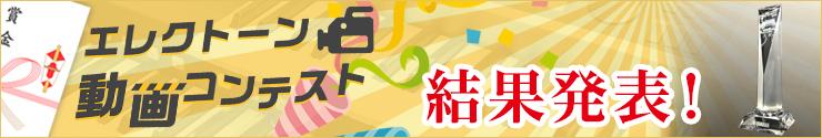 エレクトーン動画コンテスト結果発表