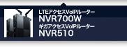 LTEアクセスVoIPルーター NVR700W ギガアクセスVoIPルーター NVR510