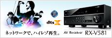 <RX-V>シリーズスペシャルサイト
