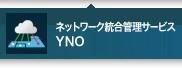 ネットワーク統合管理サービス Yamaha Network Organizer(YNO)