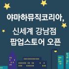 야마하뮤직코리아, 신세계 강남점 팝업스토어 오픈