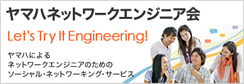 ヤマハネットワークエンジニア会