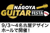 名古屋ギターフェスタ