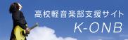 高校軽音楽部支援サイト K-ONB