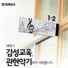 2016 야마하 가을신학기 감성 이벤트 - 관현악기
