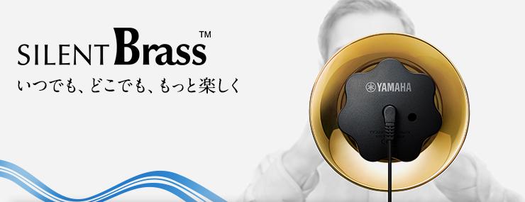 SILENT Brass™ いつでも、どこでも、もっと楽しく