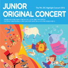 http://kr.yamaha.com/ko/news_events/concert/160921_joc/