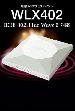 IEEE 802. 11ac Wave 2 対応 WLX402