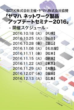 ヤマハ ネットワーク製品アップデートセミナー2016