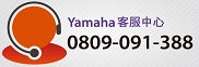 Yamaha Call Center