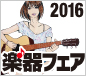 2016楽器フェア ヤマハブース