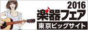 2016楽器フェア 11/4金・5土・6日