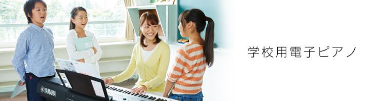 学校用電子ピアノTOP