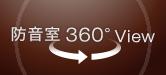 防音室360° View