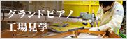 ピアノ掛川バナー