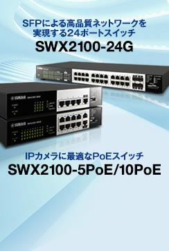 SFPによる高品質ネットワークを実現する24ポートスイッチ『SWX2100-24G』 IPカメラに最適化したPoEスイッチ『SWX2100-5PoE』『SWX2100-10PoE』