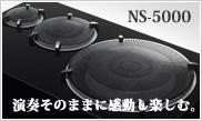 """Yamaha Design """"Synapses"""" NS-5000"""