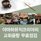 야마하뮤직코리아의 교회음향 무료점검