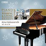 Piano Wishing & Giving Season