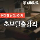 2017년 신디사이저 초보탈출 강좌