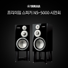 프리미엄 스피커 NS-5000시연회