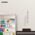 야마하 디지털피아노 YDP-103R