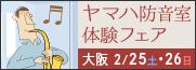 大阪防音室体験フェア2017年2月