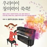 2017 야마하 피아노 봄 신학기 이벤트